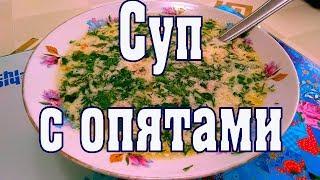 Как приготовить вкусный грибной суп? Суп с опятами. Простой рецепт от ARGoStav Kitchen.
