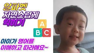 ABC song으로 알파벳 익히기 | 유아 영어 | 우…