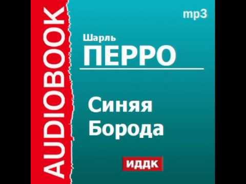 2000426 Аудиокнига. Шарль Перро. «Синяя Борода»