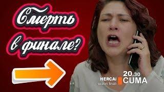 Кого убили в финале сериала Ветреный? Ветреный 12 серия анонс в русской озвучке