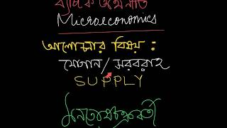 Basic Microeconomics - Supply