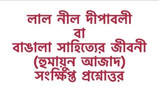 লাল নীল দীপাবলী || বাংলা সাহিত্যের জীবনী || হুমায়ুন আজাদ | Lal Nil Dipaboli || সংক্ষিপ্ত প্রশ্নোত্তর