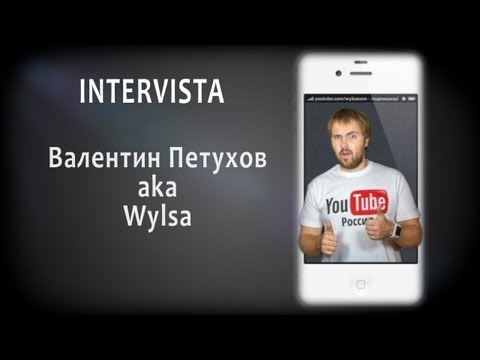 Intervista - Валентин Петухов Aka Wylsacom