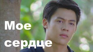 Мое сердце ♥Kluen Сheevit♥ Mark & YaYa