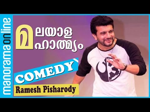 Ramesh Pisharody Comedy | #GlobalMalayali Launch | Futsal 2016 | Manorama Online Events