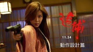 11.24【追捕】幕後花絮_動作設計篇
