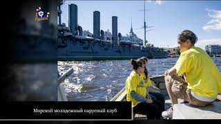 Морской молодежный парусный клуб 2017