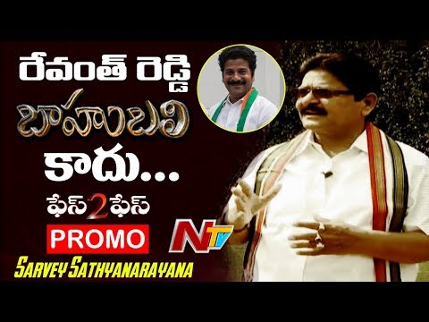 Congress Leader Sarvey Sathyanarayana || Exclusive Interview Promo || Face To Face || NTV