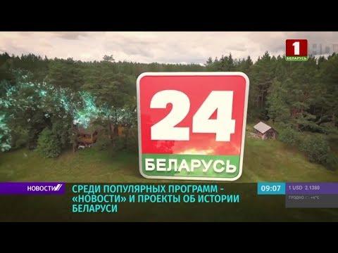 """Международный спутниковый телеканал """"Беларусь 24"""" отмечает 15-летие"""
