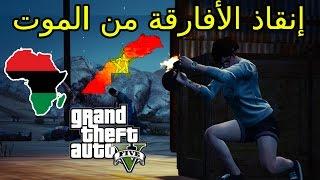 مهمة العصابات مغاربة ينتقدون افارقة من الموت في حرامي السيارات 5 | Grand Theft Auto V PC