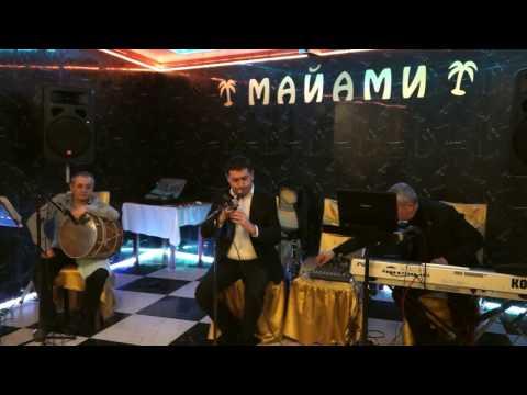 Кафе майами /Дудук 2017 Levon Abrahamyan