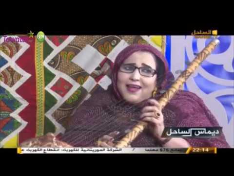 برنامج ديماس الساحل مع الفنانة مامه منت همدفال | قناة الساحل