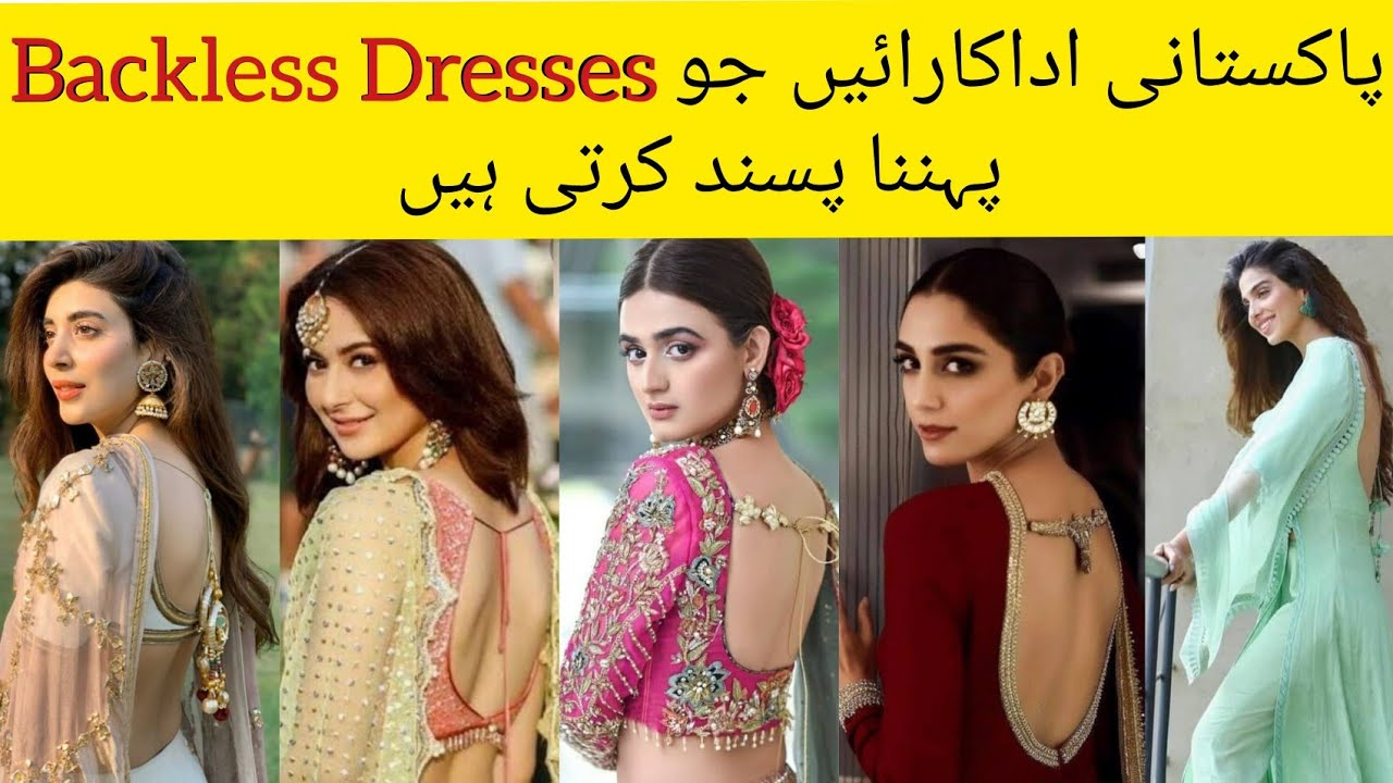 Pakistani Actresses In Backless Dresses | Bold Dressing of Lollywood Stars | Aesthetic World