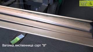 Евровагонка лиственница сорт В(, 2014-10-07T05:16:58.000Z)