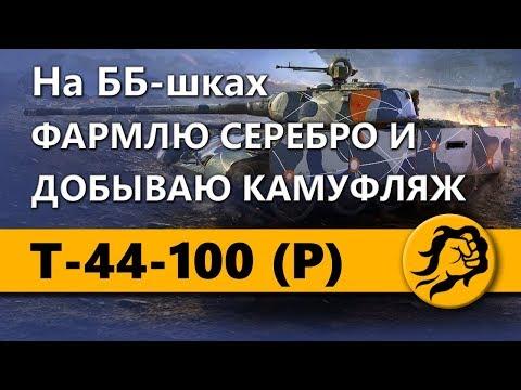 Т-44-100 (P) - На ББ-шках ФАРМЛЮ СЕРЕБРО И ДОБЫВАЮ КАМУФЛЯЖ