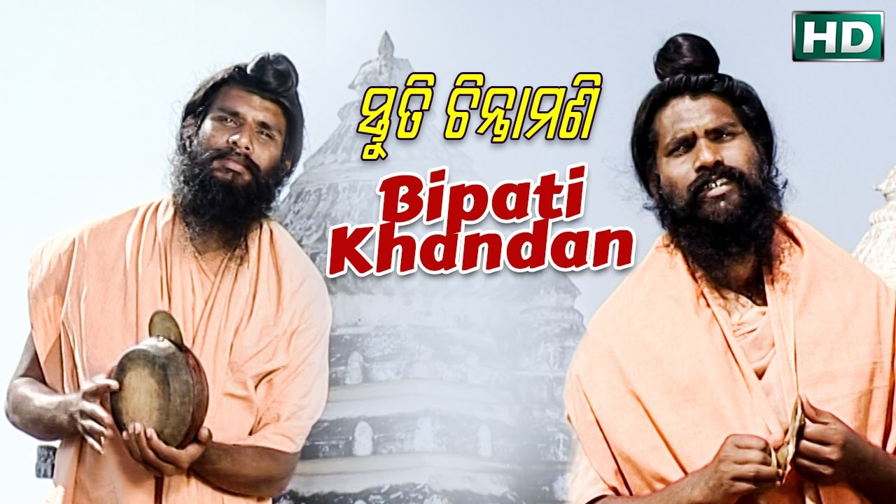 Download BIPATI KHANDAN ବିପତି ଖଣ୍ଡନ    Album- Stuti Chintamani    Chita Ranjan Jena    Sarthak Music