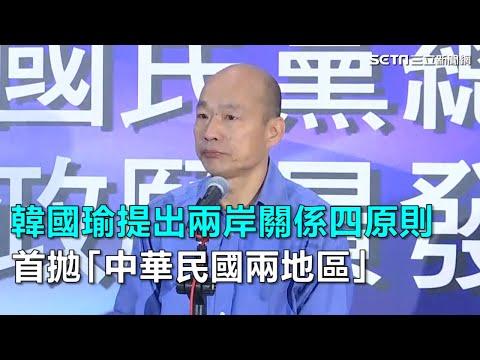 韓國瑜提出兩岸關係四原則 首拋「中華民國兩地區」|三立新聞網SETN.com