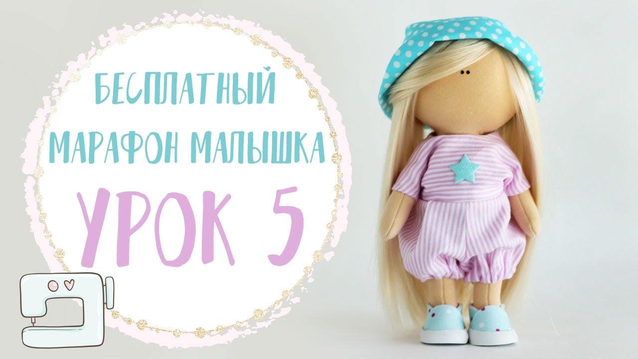 Марафон Арт-ткани - Урок 5 Зашиваем отверстия для набивания | Handmade Fabric Doll