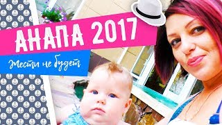 Анапа 2017. Поиск гостиницы. Прогулка по вечерней Анапе. Развлечения для детей в Анапе.