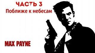 Max Payne - Часть 3 - Поближе к небесам! Глава 2 - Ключ к загадкам!