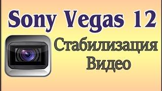 Стабилизация видео в Sony Vegas Pro 12.Как сделать стабилизацию видео