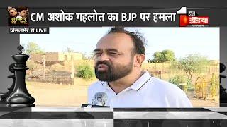 Sanyam Lodha ने BJP पर कसा तंज, कहा- बच्चा पैदा नहीं हुआ उससे पहले डॉक्टर बनाने में लग जाती है BJP