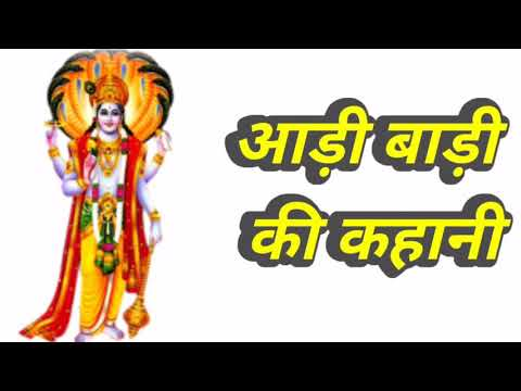 Video - https://youtu.be/X2lKy_kdsTI          Adi vadi ki kahani