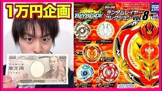 【1万円】ランダムレイヤーVol.8 コンプできるかやってみた!【ベイブレードバーストゴッド】