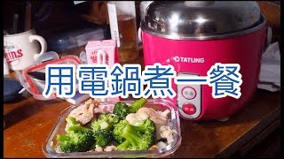 VLOG|電鍋料理|用電鍋煮一餐 無煙無油 帶明天學校的午餐 很省錢又很簡單