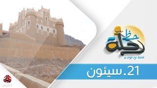 برنامج رحلة حظ | الحلقة  21  - سيئون  | تقديم خالد الجبري | يمن شباب