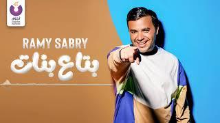 Ramy Sabry - Betaa Banat (Official Lyrics Video) | (رامي صبري - بتاع بنات (كلمات