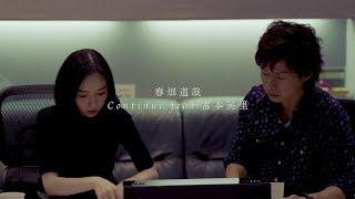 春畑道哉 『Continue feat.宮本笑里』Recording Movie/New Album「Continue」より