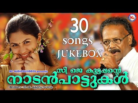 സി.ജെ.കുട്ടപ്പൻറെ നാടൻപാട്ടുകൾ | C.J.Kuttappante NadanPattukal | 30 Songs JukeBox | Malayalam