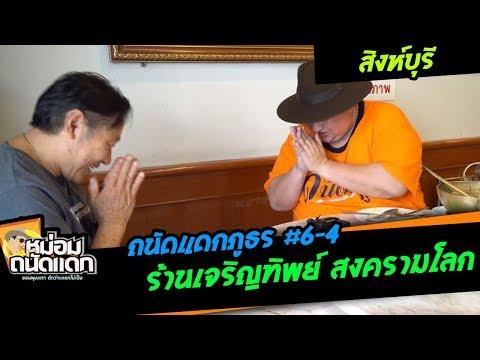ถนัดแดกภูธร#6-4  สิงห์บุรี  ร้านเจริญทิพย์ สงครามโลก