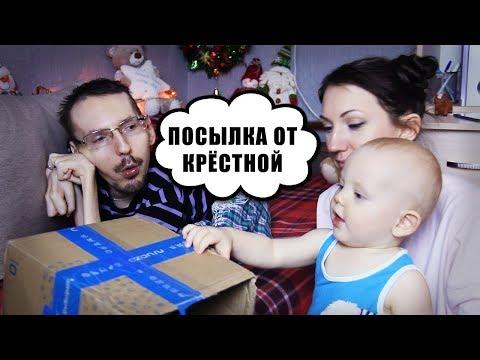 Посылка от Крёстной / Распаковка посылки / Лёше 11 месяцев / GrishAnya Life