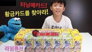 황금에반카드 3종을 찾아라! 터닝메카드 게임 골드버전 40팩 오픈 TCG 신제품 장난감 Turning MeCard Toys Unboxing おもちゃ 라임튜브