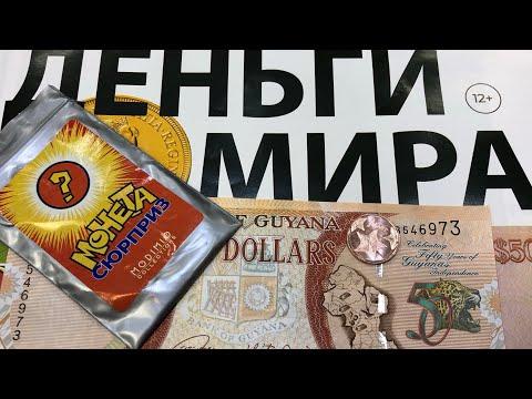 Журнал Деньги мира + монета сюрприз