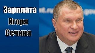 Глава «Роснефти» Игорь Сечин купил в Москве 5 этажную квартиру за 2 млрд рублей