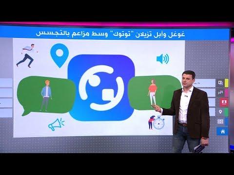 """تطبيق توتوك ToTok الإماراتي """"يتجسس"""" على مستخدميه، كيف؟"""