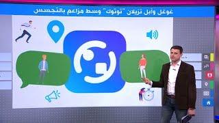 تطبيق توتوك ToTok الإماراتي