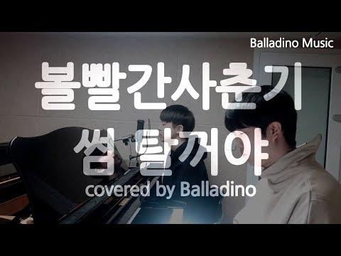 발라디노 볼빨간사춘기(Bolbbalgan4) - 썸 탈꺼야(Some) Cover by Balladino