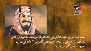الملك عبد العزيز آل سعود..غير اسم «شبه الجزيرة» لـ«السعودية» ولديه ٧٠ من الأبناء