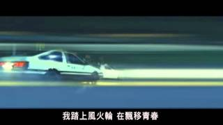 周杰倫 Jay Chou【飄移 Drifting】(頭文字Dの実写版)-Official Music Video thumbnail