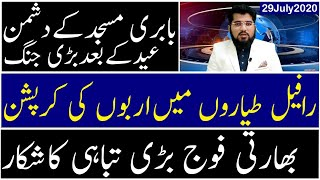 Ghulam Nabi Madni Described Today's Top Latest Updates by about Current Events | 30 July 2020 |