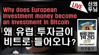 [2019년4월12일]#신의두뇌 #신두 #이아수비 #비트코인 #암호화폐 #비트코인1억간다2019#bitcoin #bitcoin korea #比特? #ビットコイン