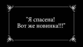 В «Эксмо» сняли немое кино про Дарью Донцову. Всем смотреть.