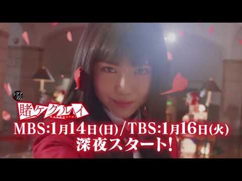 Trailer Dorama Live Action Kakegurui [ 賭ケグルイ ]