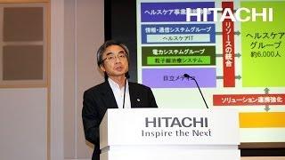 2014年6月12日に実施した事業説明会「Hitachi IR Day 2014」のヘルスケ...