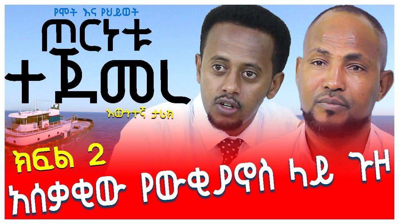 እውነተኛ ታሪክ ፡ውቂያኖስ ላይ የጀልባችን ሞተር ፈነዳ ፡ክፍል 2 ፡አሰቃቂው የውቂያኖስ ላይ ጉዞ! Comedian Eshetu :Donkey tube Ethiopia
