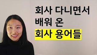 [영어회화] 회사다니면서 배운 비지니스 영어 | 회사영…